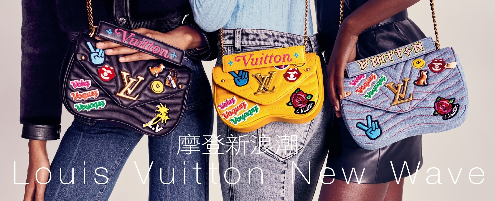 Louis Vuitton    摩登新浪潮